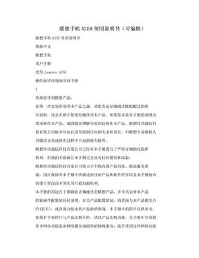 联想手机A350使用说明书(可编辑).doc