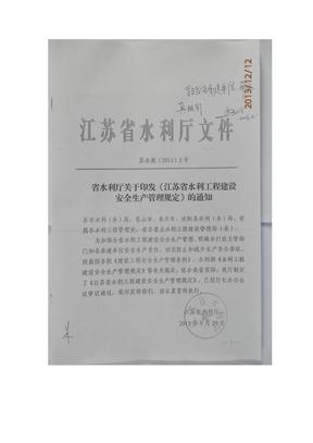 《江苏省水利工程建设安全生产管理规定》(苏水规[2013]5号).pdf