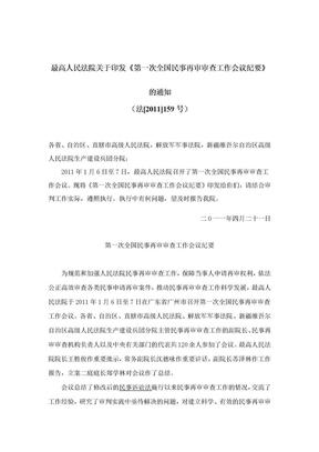 第一次全国民事再审审查工作会议纪要.doc