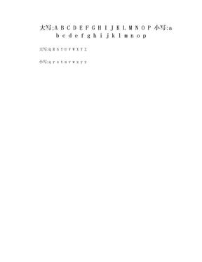 双击打开26个英文字母大小写.doc