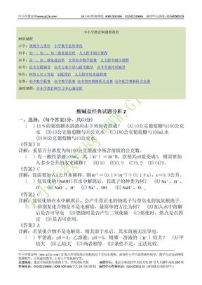 中考化学酸碱盐经典试题分析2.doc