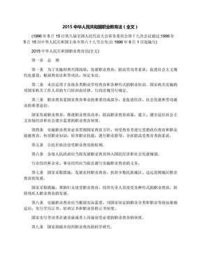 2015中华人民共和国职业教育法(全文).docx