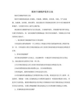 精密空调维护保养方案.doc