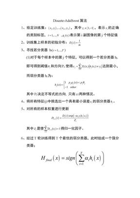 AdaBoost算法流程和证明.doc