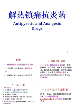 21 解热镇痛抗炎药.ppt
