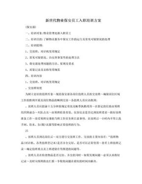 新世代物业保安员工入职培训方案.doc