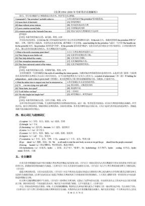 《张剑1994-2000年考研英语真题解析》.doc