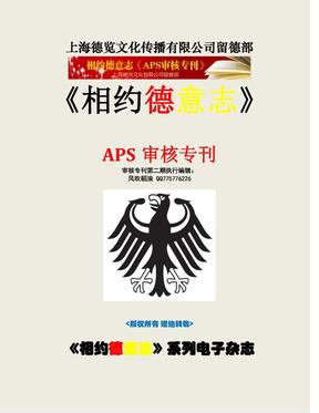 留德大本营《相约德意志》APS审核实战全攻略.pdf