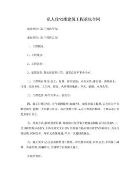 私人住宅楼建筑工程承包合同 (简易).doc