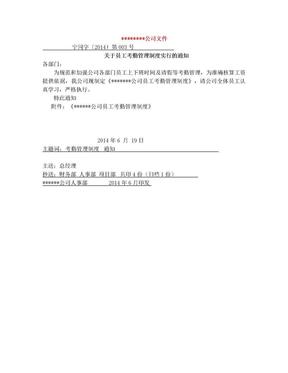 公司红头文件.doc