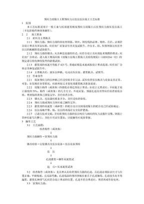 预应力混凝土工程预应力后张法张拉施工工艺标准.doc
