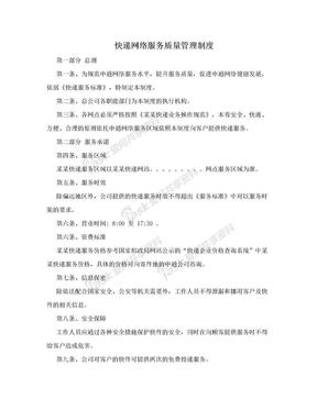 快递网络服务质量管理制度.doc