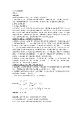 水污染控制工程 考研.doc