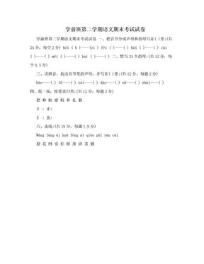 学前班第二学期语文期末考试试卷.doc