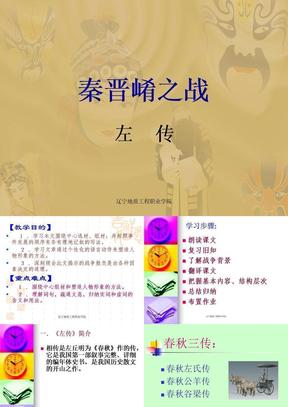 秦晉崤之戰.ppt