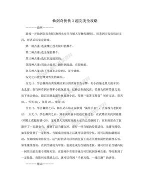 仙剑奇侠传3超完美全攻略.doc