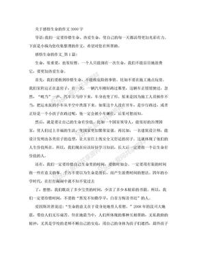 关于感悟生命的作文3000字.doc