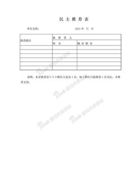 民 主 推 荐 表.doc