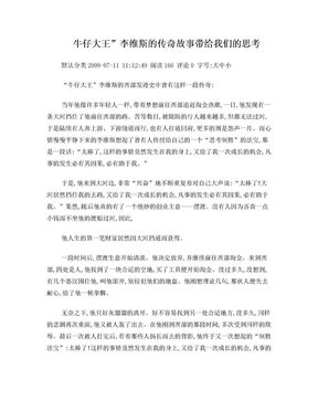 """牛仔大王""""李维斯阳光思维.doc"""