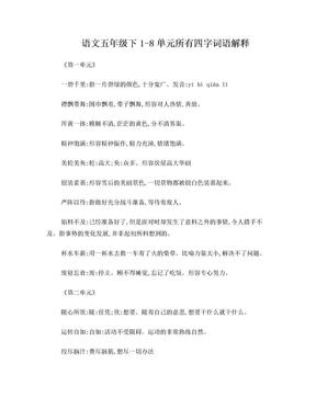五年级下四字词语解释大全(人教版).doc