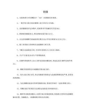 初级钳工试题及答案钳工试题_2010.doc