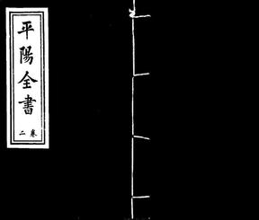 康熙二十六年文光堂叶九升平阳全书.02.第二册.pdf