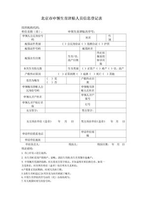 北京市申领生育津贴人员信息登记表(打印版)
