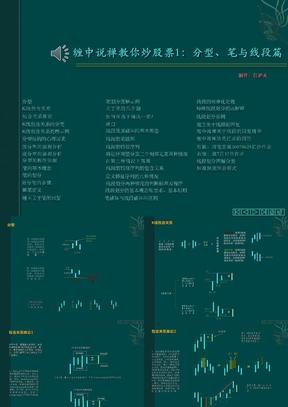 红炉火整理的经典教材:缠中说禅教你炒股票01:分型、笔与线段.ppt