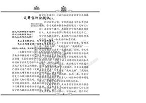 (五明佛学院索达吉仁波切著作DOC文档)妙法宝库:定解宝灯论讲记上册.doc