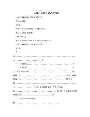 仙居县旅游发展总体规划.doc