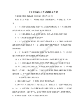 [知识]内审员考试试题及答案.doc