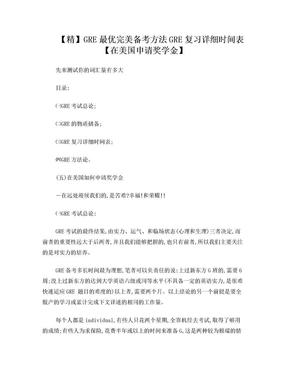 GRE备考,奖学金申请宝典.doc