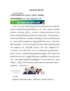 企业档案管理培训.doc
