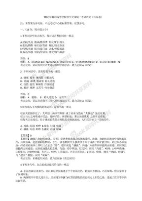 2012年高考真题及答案解析——语文(山东卷).docx
