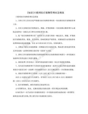 [知识]口腔科医疗废物管理应急预案.doc