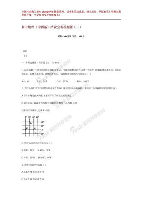9938中考地理初中地理(中图版)结业会考模拟题.doc