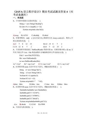 《JAVA语言程序设计》期末考试试题及答案4(应考必备题库).doc