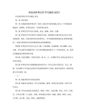 河北省护理文件书写规范(试行).doc