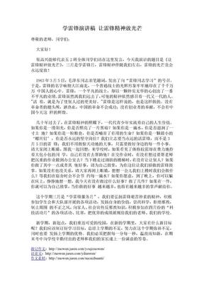 学雷锋演讲稿 让雷锋精神放光芒zuowen.juren.com.doc