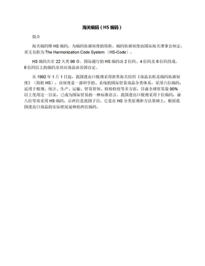 海关编码(HS编码).docx