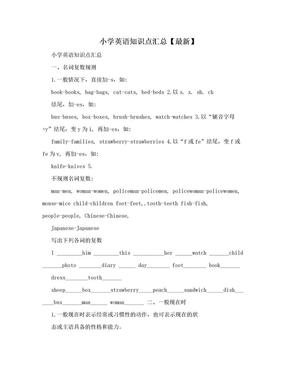 小学英语知识点汇总【最新】.doc