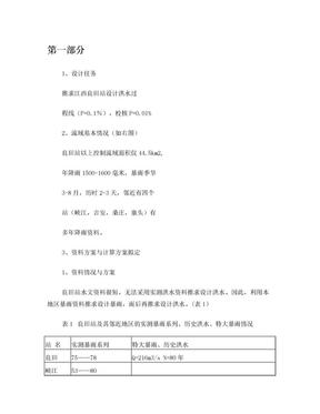 工程水文学课程设计总结.doc