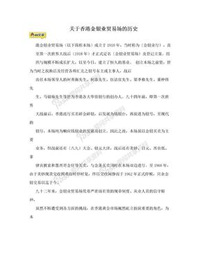 关于香港金银业贸易场的历史.doc