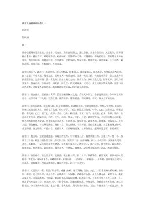 黃帝九鼎神丹經訣.doc
