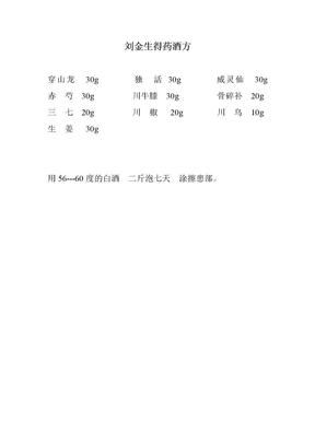 刘金生药酒方.doc