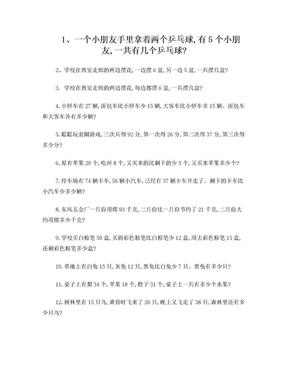 二年级乘法应用题100道.doc