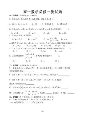 高一数学必修一第一章测试题.doc