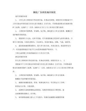 钢化厂各班组规章制度.doc