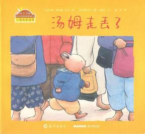 小兔汤姆成长的烦恼 第1辑 6汤姆走丢了.pdf