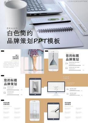 白色简约品牌策划PPT模板.pptx
